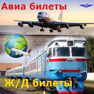 Авиа- и ж/д билеты Востряково