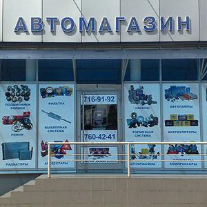 Автомагазины Востряково