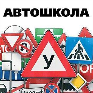 Автошколы Востряково