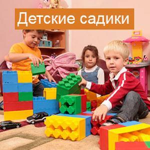 Детские сады Востряково
