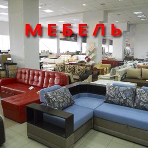Магазины мебели Востряково