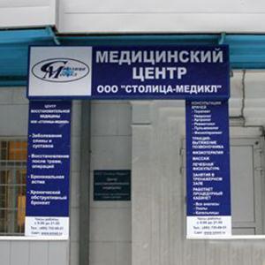 Медицинские центры Востряково