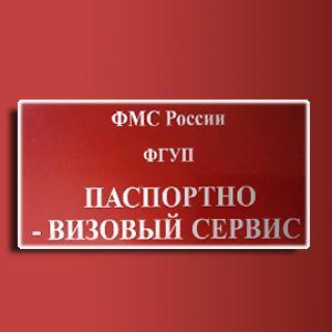 Паспортно-визовые службы Востряково