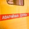 Аварийные службы в Востряково