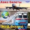 Авиа- и ж/д билеты в Востряково
