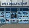 Автомагазины в Востряково