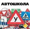 Автошколы в Востряково