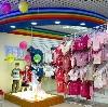 Детские магазины в Востряково