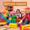 Детские сады в Востряково