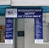 Медицинские центры в Востряково
