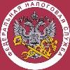 Налоговые инспекции, службы в Востряково
