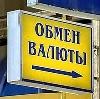 Обмен валют в Востряково