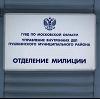 Отделения полиции в Востряково
