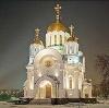 Религиозные учреждения в Востряково