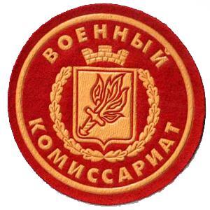 Военкоматы, комиссариаты Востряково
