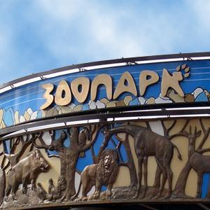 Зоопарки Востряково
